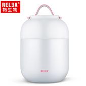《香港RELEA物生物》700ml Hello馬卡龍304不鏽鋼真空燜燒罐(慕斯白)