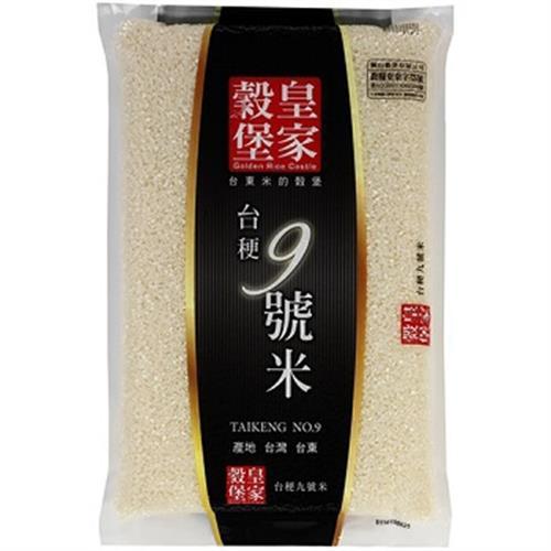 皇家穀堡 台梗九號米(2.5kg/包 CNS二等米)