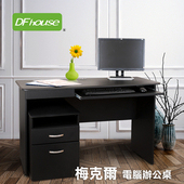 《DFhouse》梅克爾電腦辦公桌[1抽1鍵+活動櫃](2色)(黑色)