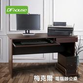 《DFhouse》梅克爾電腦辦公桌[1抽1鍵+主機架](2色)(胡桃木色)