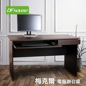 《DFhouse》梅克爾電腦辦公桌[1抽1鍵](2色)(胡桃木色)