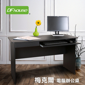 《DFhouse》梅克爾電腦辦公桌[1抽1鍵](2色)(黑色)