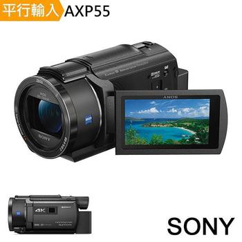 SONY FDR-AXP55-4K投影系列高畫質數位攝影機*(繁中平輸)-加贈專用鋰電池*2+座充+相機包+大吹球清潔組+硬式保護貼(AXP55)