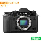 《FUJIFILM》X-T2 單機身*(中文平輸)-送64G記憶卡+鋰電池+雙鏡包+航空鋁合金外出型大腳架+拭鏡筆+強力大吹球清潔組+硬式保護貼(黑色)
