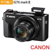 《Canon》PowerShot G7 X Mark II 專業級類單眼相機*(中文平輸)-送64G記憶卡免插電防潮箱拭鏡筆強力清潔組硬保貼(黑色)