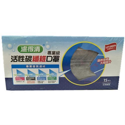 濾得清 專業級活性碳纖維口罩 單枚裝(15枚/盒)