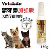 《美國VetzLife》潔牙樂加強版(潔牙噴劑130g)