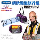 《美國Petmate管教惡貓傑克森》貓咪網狀隧道(旅行組-外出袋)