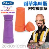 《美國Petmate管教惡貓傑克森》貓草集味瓶附有機貓草.貓玩具救星(紫色)