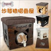 《DogLemi》沙發椅摺疊寵物屋 附睡墊,耐重100kg(米色)