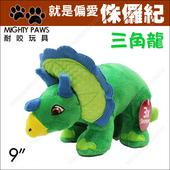 《巨掌Mighty Paws》耐咬玩具-侏儸紀恐龍(三角龍)