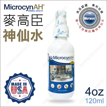 美國MicrocynAH 麥高臣寵物神仙水(4oz)