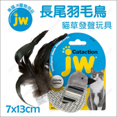 《JW》貓草發聲玩具(長尾羽毛鳥)