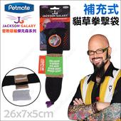 《美國Petmate管教惡貓傑克森》貓草拳擊袋(補充式)