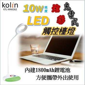 kolin歌林 10WLED充電式便攜型護眼炫彩兩用檯燈KTL-MN6262