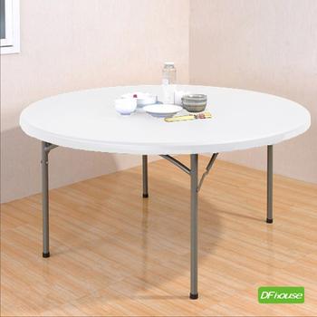 DFhouse 傑瑞5尺圓桌-白(白色)
