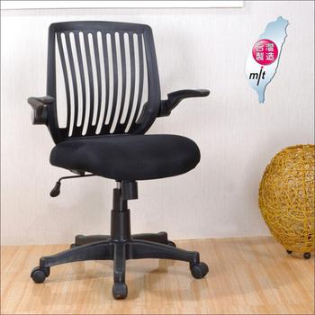 《DFhouse》黑炫風立體曲線辦公椅(黑色)