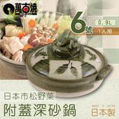 《萬古燒》日本製市松野菜附蓋耐熱砂鍋(6號-適用1人)