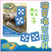 《美國Cosmic Catnip宇宙貓》可填充貓草橡膠玩具(骰子)