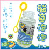 《美國Cosmic Catnip宇宙貓》100%天然貓草泡泡(5oz-148ml)