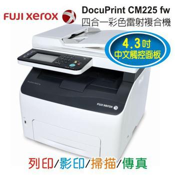 富士全錄 DocuPrint CM225 fw 四合一彩色S-LED無線傳真複合機 CM225fw(四合一彩色複合機)