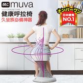 《muva》健康呼拉椅紫色 $2180