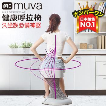 muva 健康呼拉椅(紫色)