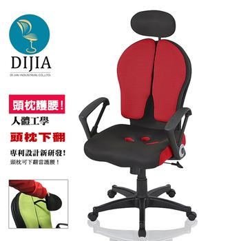 DIJIA 第二代雙背人體工學活動護腰頭枕多功能電腦椅(紅)