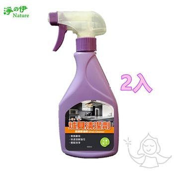 《淨の伊》爐具清潔劑(除油劑、廚房清潔劑)500ml*2 入(500ml*2)