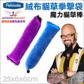 《美國Petmate管教惡貓傑克森》絨布貓草拳擊袋(紫色)