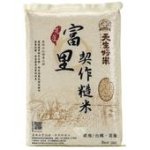 《天生好米》富里契作糙米(3kg/包 CNS二等米)