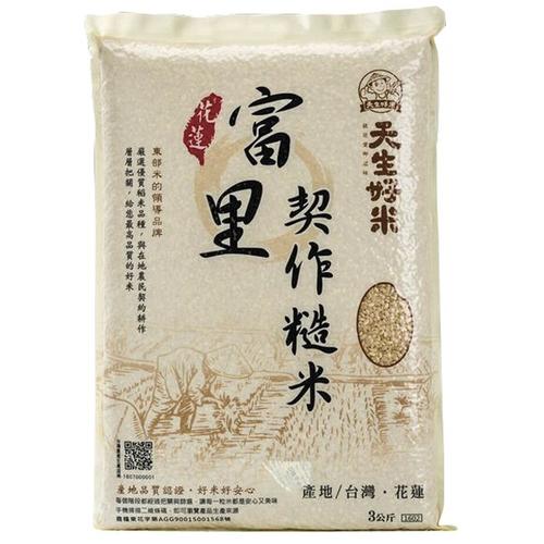 天生好米 富里契作糙米(3kg/包 CNS二等米)