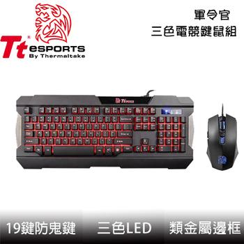 Tt eSPORTS 曜越 軍令官 三色電競鍵盤&滑鼠組