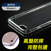 《YANG YI揚邑》Apple iPhone 5/5s/SE 氣囊式防撞耐磨不黏機清透空壓殼(單一規格)