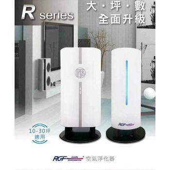 RGF - Inside R1 大坪數家用空氣清淨機(適用10-30坪)