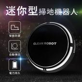 《ENNE》迷你型智能掃地機器人/兩色任選(黑色)