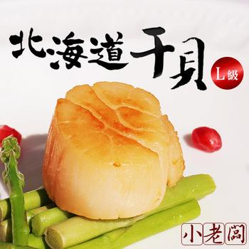 小老闆 北海道生食級干貝(2L級x1kg)約18~20顆(1kg)