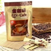 《啡茶不可》金咖啡5包(17gx10入/包)~最佳黃金比例的調配,更讓您有意想不到的驚艷口感。