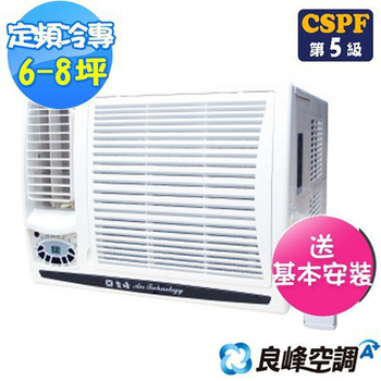 良峰 6-8坪左吹式窗型冷氣GTW-562LCA(送基本安裝)