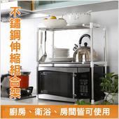 《ENNE》廚房微波爐~不鏽鋼伸縮組合架