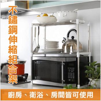 ENNE 廚房微波爐~不鏽鋼伸縮組合架