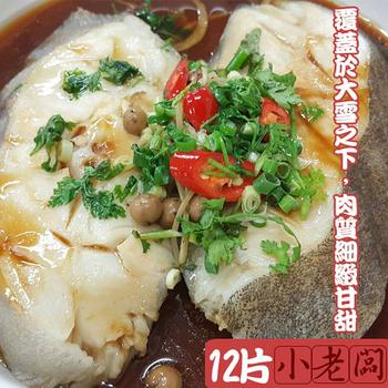小老闆 北極大西洋厚切無肚洞扁鱈(400g/片) (鱈魚)(12片)