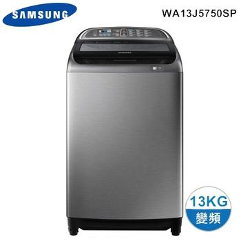 SAMSUNG三星 13KG變頻洗衣機WA13J5750SP(送基本安裝)