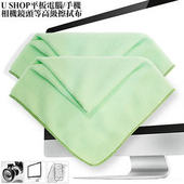 《Ushop 愛秀王》超細纖維雙面強效清潔拭淨布(2入組)(綠色)