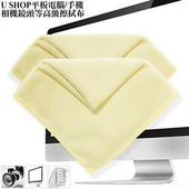 《Ushop 愛秀王》超細纖維雙面強效清潔拭淨布(2入組)(黃色)