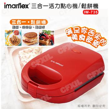 imarflex日本伊瑪 三合一活力點心機/鬆餅機 IW-735