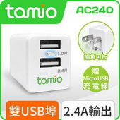 《TO TO》tamio AC240 雙USB高速充電器