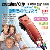 《日象》插電式電動理髮器 ZOH-2200C