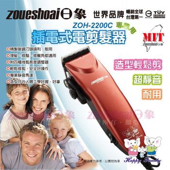 日象 插電式電動理髮器 ZOH-2200C