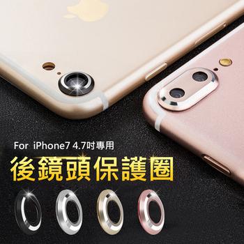 APPLE iPhone7 4.7吋 鋁合金 鏡頭保護圈 後鏡頭環 防刮 鏡頭保護套 保護圈 保護環 金屬圈 攝像頭(玫瑰金)